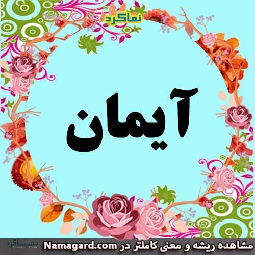 معنی اسم آیمان