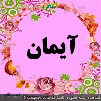 معنی اسم آیمان - نام آیمان - اسم های ترکی زیبا دخترانه با معنی