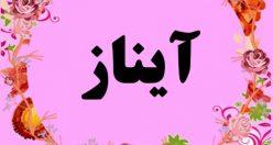معنی اسم آیناز – نام آیناز – زیباترین اسم های دخترانه ترکی