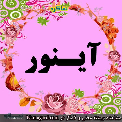 معنی اسم آینور - نام آینور - زیباترین اسم های دخترانه ترکی