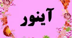 معنی اسم آینور – نام آینور – زیباترین اسم های دخترانه ترکی