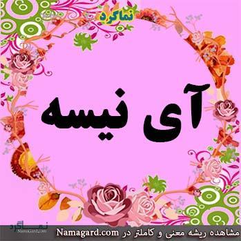 معنی اسم آی نیسه - نام آی نیسه - اسم های ترکی زیبا با معنی