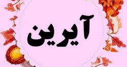 معنی اسم آیرین – نام آیرین – اسمهای کردی دخترانه