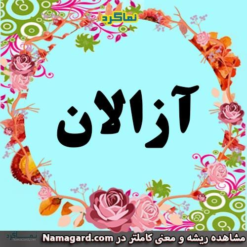 معنی اسم آزالان