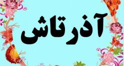 معنی اسم آذرتاش – معنی آذرتاش – نام اصیل پسرانه ترکی