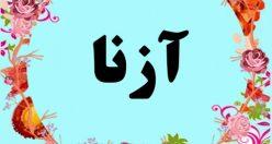 معنی اسم آزنا – معنی آزنا – نام پسرانه ترکی