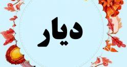معنی اسم دیار – نام دیار – اسمهای کردی پسرانه