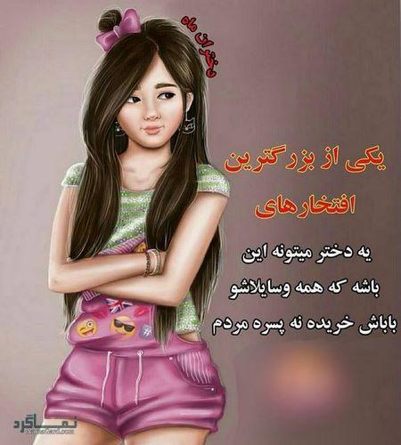 عکس نوشته دخترونه فانتزی زیبا + عکس پروفایل کارتونی دخترونه