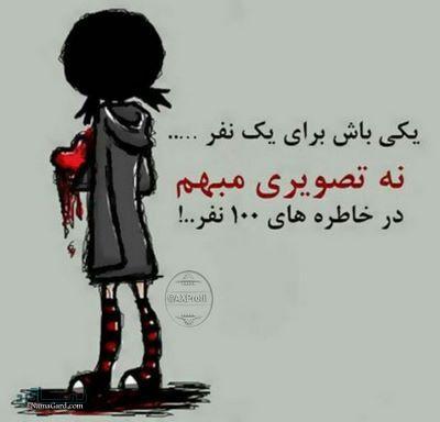 عکس نوشته دخترونه فانتزی