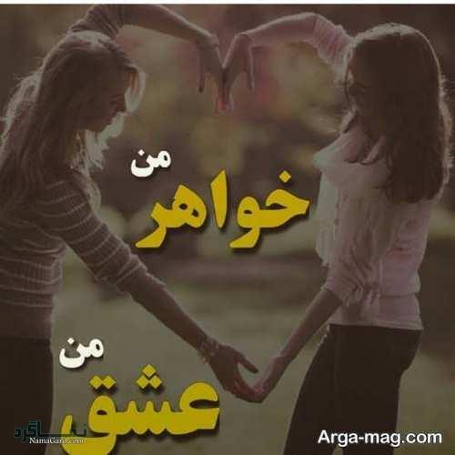 عکس پروفایل شاد خواهرانه