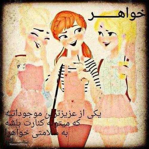 عکس نوشته خواهرانه فانتزی
