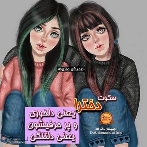 عکس نوشته زیبا خواهرانه