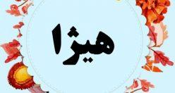 معنی اسم هیژا – نام هیژا – اسمهای کردی پسرانه