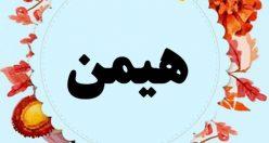 معنی اسم هیمن – نام هیمن – اسمهای کردی پسرانه