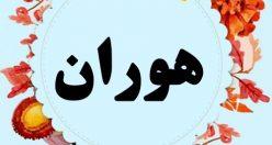 معنی اسم هوران – نام هوران – اسمهای کردی پسرانه