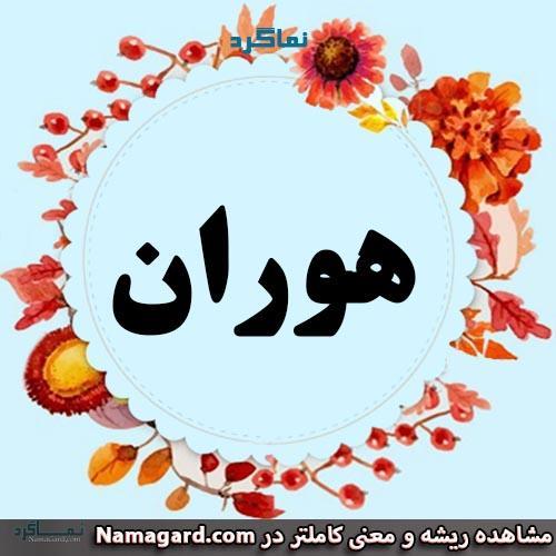 معنی اسم هوران - نام هوران - اسمهای کردی پسرانه