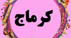 معنی اسم کرماج – نام کرماج – نام های دخترانه گیلکی