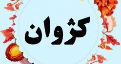 معنی اسم کژوان – نام کژوان – اسمهای کردی پسرانه
