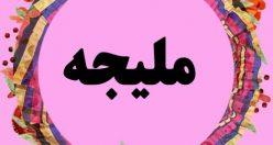 معنی اسم ملیجه – نام ملیجه – نام های دخترانه گیلکی