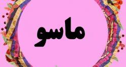 معنی اسم ماسو – نام ماسو – نام های دخترانه مازندرانی