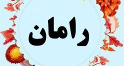 معنی اسم رامان – نام رامان – اسمهای کردی پسرانه