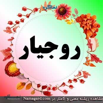 معنی اسم روجیار - نام روجیار - اسمهای کردی پسرانه