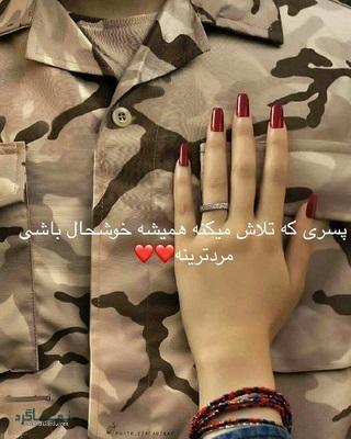 عکس پروفایل سرباز زیبا