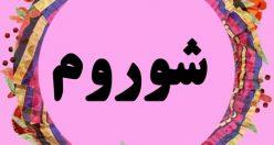 معنی اسم شوروم – نام شوروم – نام های دخترانه گیلکی