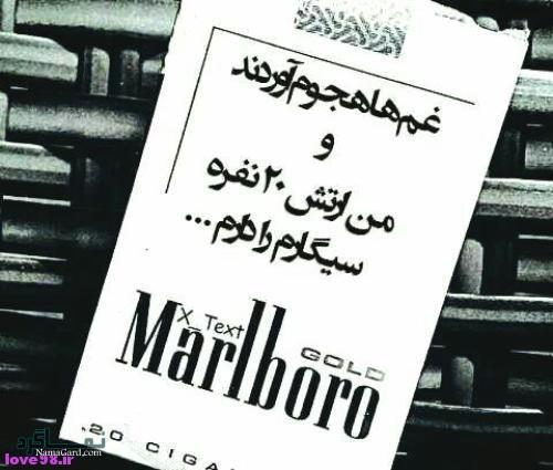 عکس سیگار نوشته