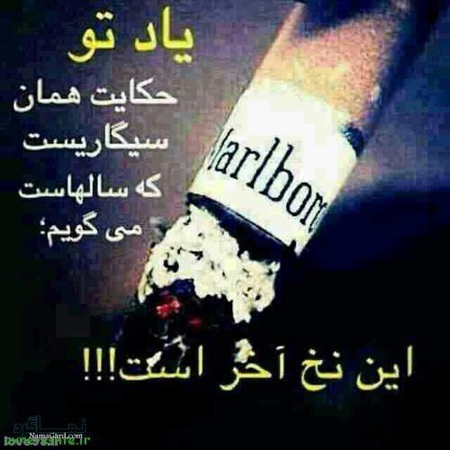 عکس سیگار نوشته جذاب