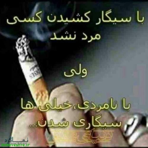عکس سیگار نوشته متفاوت