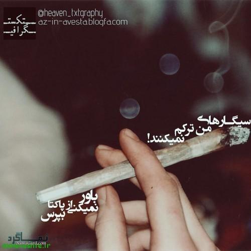 عکس سیگار نوشته زیبا