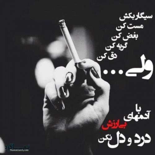 عکس سیگار نوشته غمگین