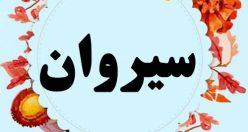 معنی اسم سیروان – نام سیروان – اسمهای کردی پسرانه