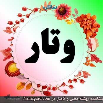 معنی اسم وتار - نام وتار - اسمهای کردی پسرانه