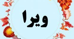 معنی اسم ویرا – نام ویرا – اسمهای کردی پسرانه