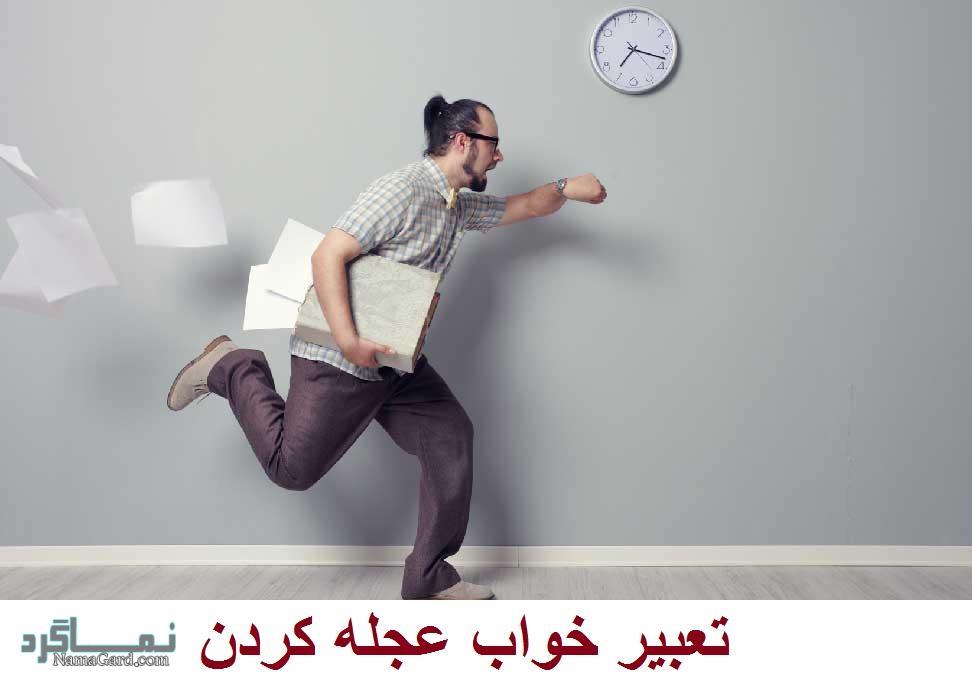 تعبیر خواب عجله - عجله کردن در خواب چه معنایی دارد؟