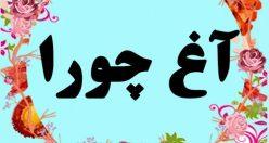 معنی اسم آغ چورا  – معنی آغ چورا – نام پسرانه ترکی