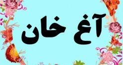 معنی اسم آغ خان – معنی آغ خان – نام پسرانه ترکی