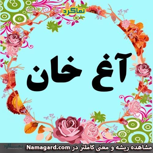 معنی اسم آغ خان