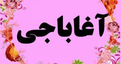 معنی اسم آغاباجی – نام آغاباجی – زیباترین اسم های دخترانه ترکی