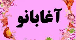 معنی اسم آغابانو – نام آغابانو – زیباترین اسم های دخترانه ترکی