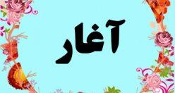 معنی اسم آغار- معنی آغار – نام پسرانه ترکی