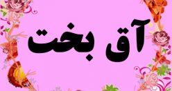 معنی اسم آق بخت – نام آق بخت – زیباترین اسم های دخترانه ترکی