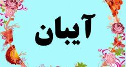 معنی اسم آیبان – معنی آیبان – نام پسرانه ترکی