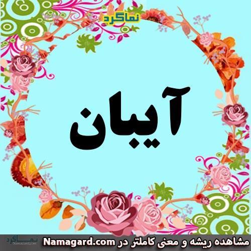 معنی اسم آیبان
