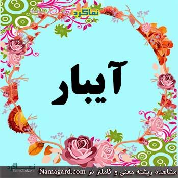 معنی اسم آیبار
