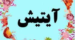 معنی اسم آیتیش – معنی آیتیش – نام پسرانه ترکی