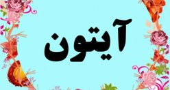 معنی اسم آیتون – معنی آیتون – نام پسرانه ترکی