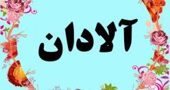 معنی اسم آلادان  – معنی الادان – نام پسرانه ترکی